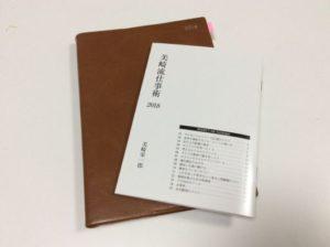 2018年度の手帳