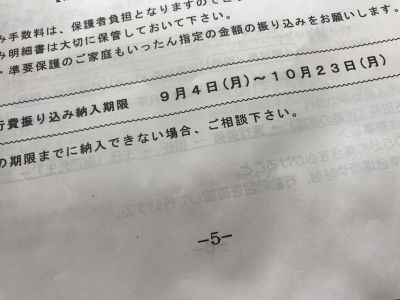 支払期限が書かれている紙