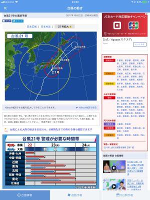 台風21号ランの位置情報