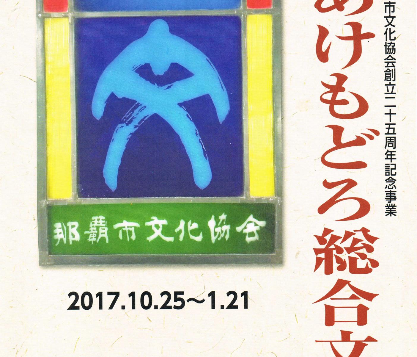 文化協会パンフレット