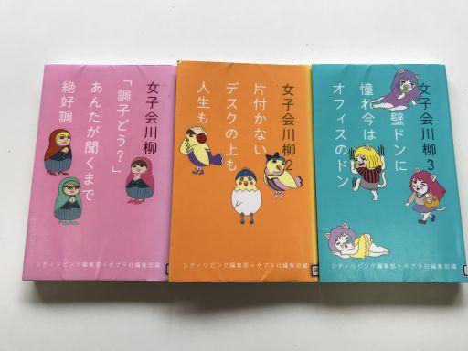 女子会川柳3部作