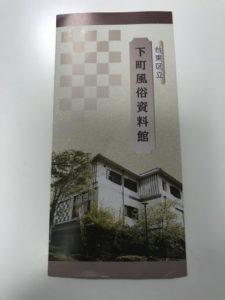 下町風俗資料館のパンフ